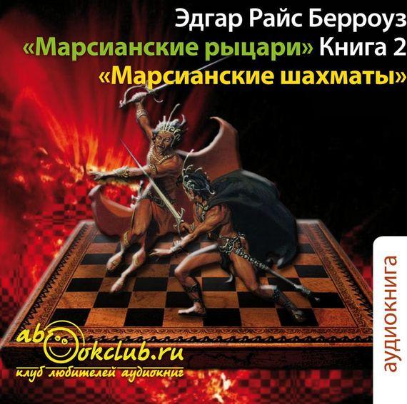 Марсианские шахматы скачать fb2