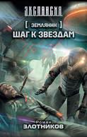 Электронная книга «Шаг к звездам» – Роман Злотников