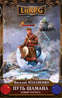 Электронная книга «Путь Шамана. Гамбит Картоса» – Василий Маханенко