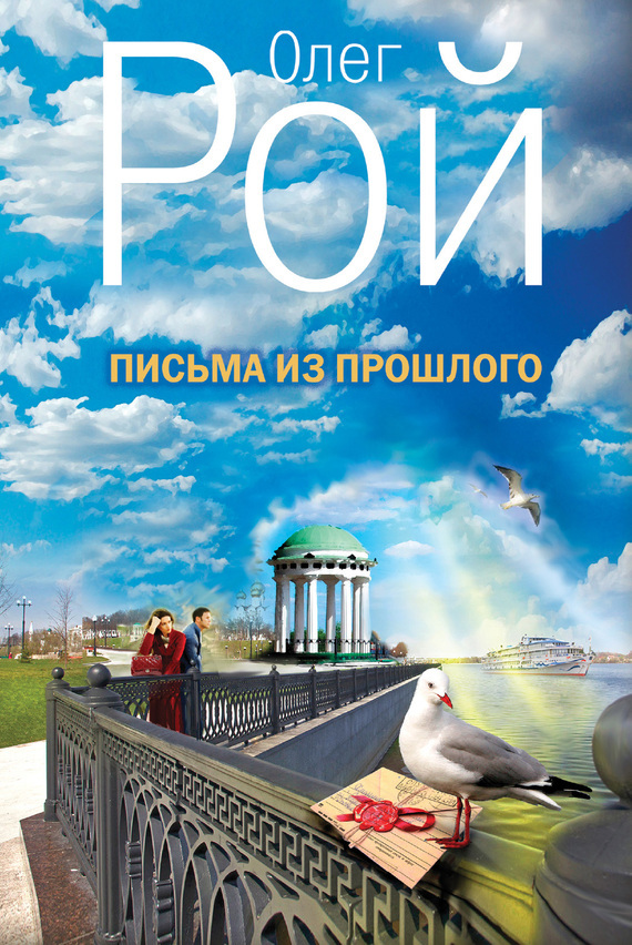 Олег рой все книги скачать
