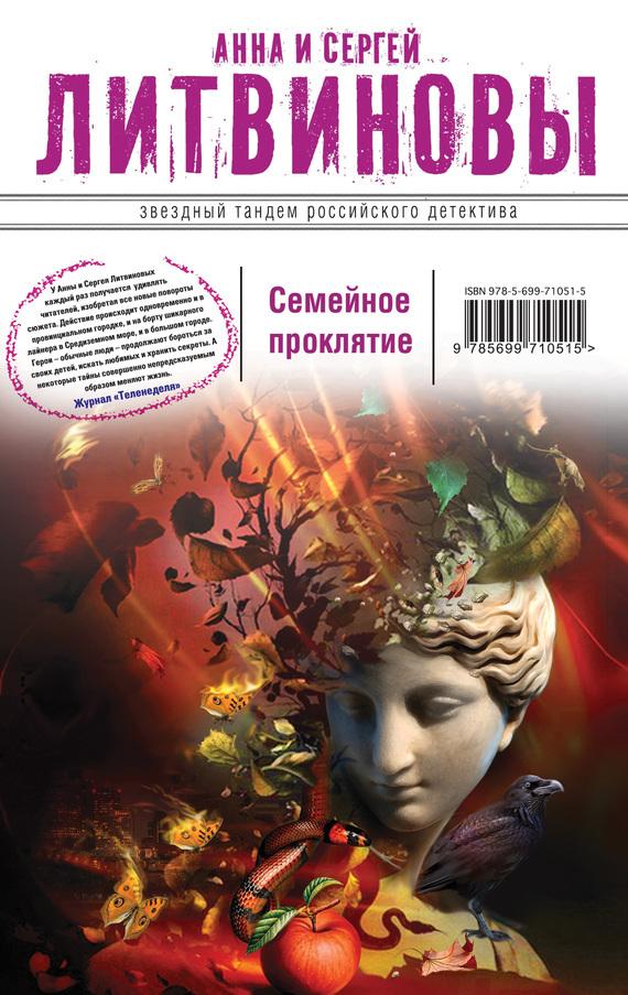Скачать бесплатно книгу литвиновых семейное проклятие