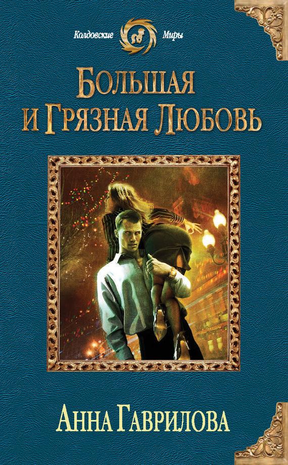 Грязная любовь скачать книгу