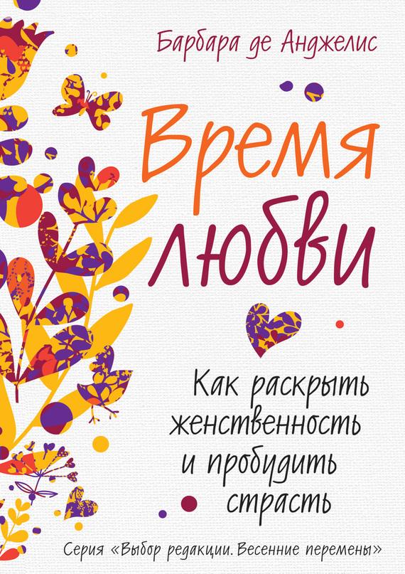 Книга пробуждение страсти скачать