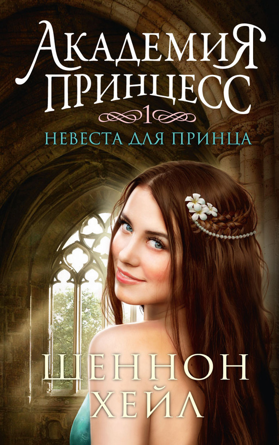 Скачать книгу бесплатно невеста для принца