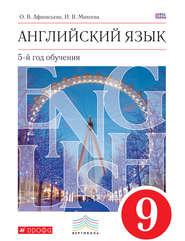 Читать книгу английский 9 класс учебник