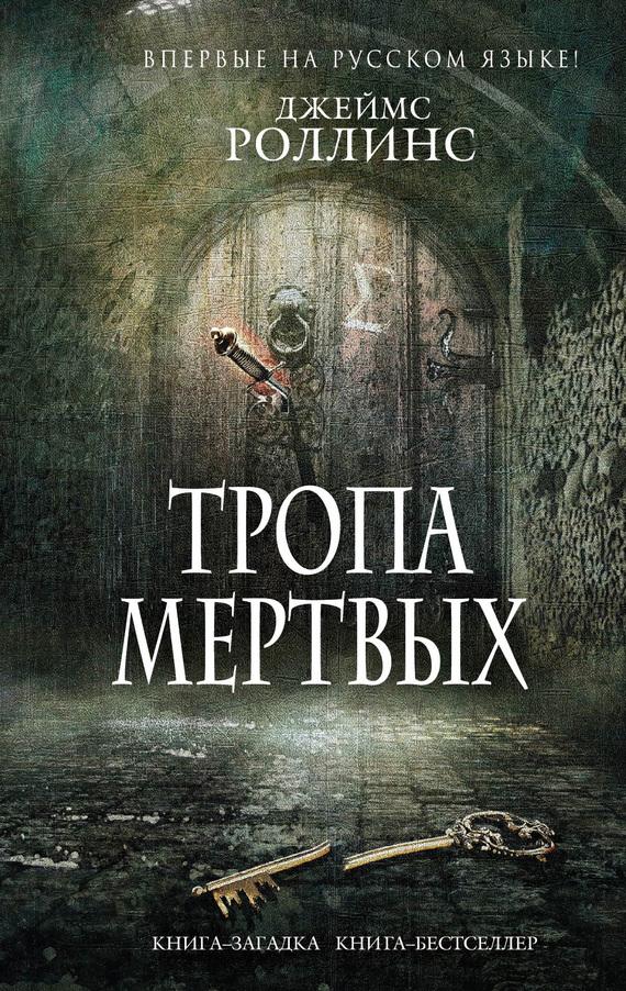 Книга общество мертвых поэтов скачать