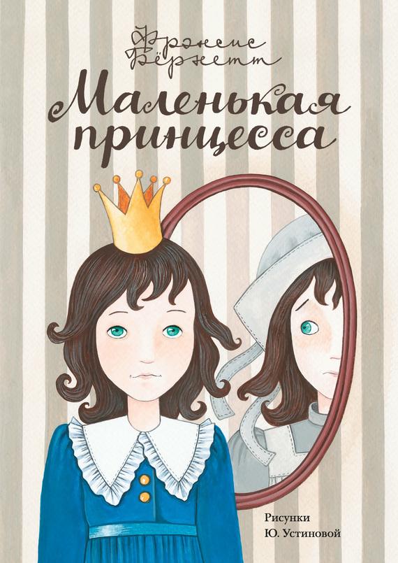 Маленькая принцесса книга скачать pdf