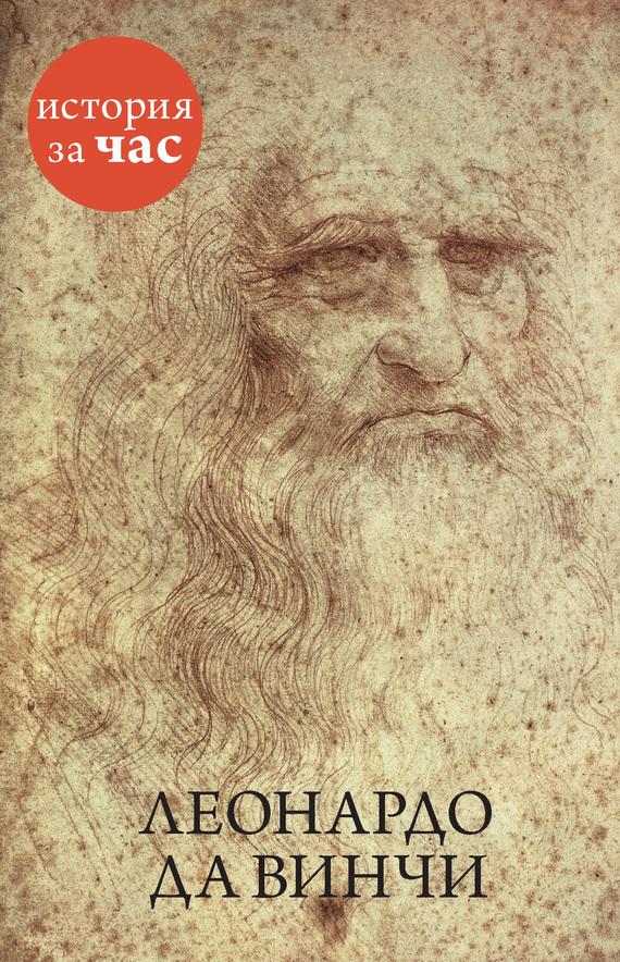 Книга биография леонардо да винчи скачать