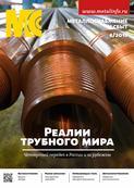 Книга Металлоснабжение и сбыт №12/2015