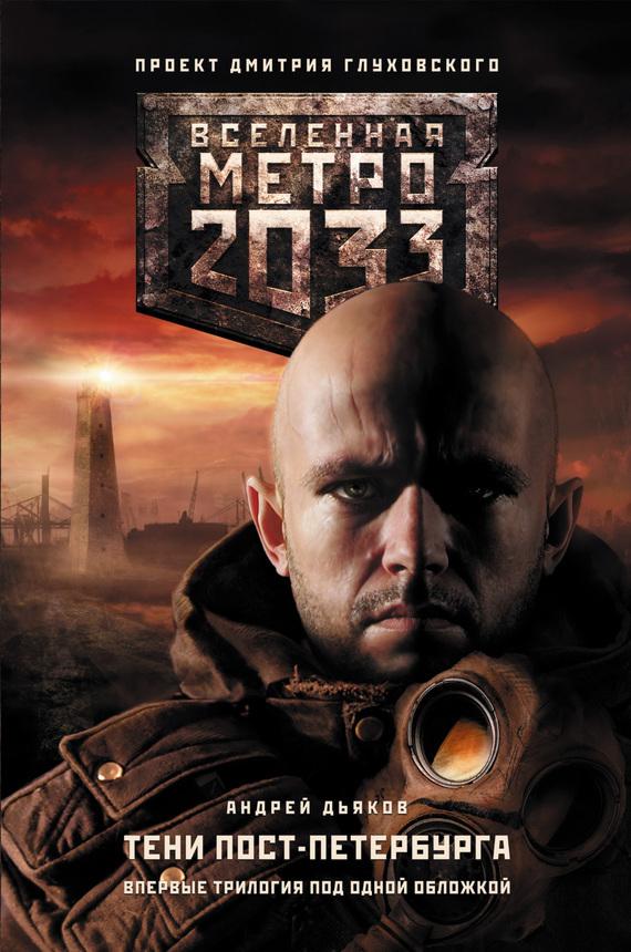 Метро 2033. Крым. Последняя надежда (сборник) читать