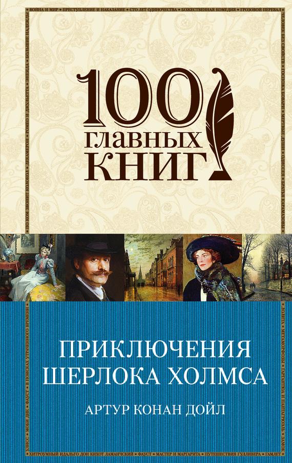 Шерлок холмс книги скачать pdf