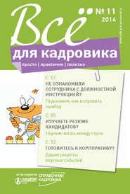 Обложка книги Всё для кадровика: просто, практично, полезно № 9 2014