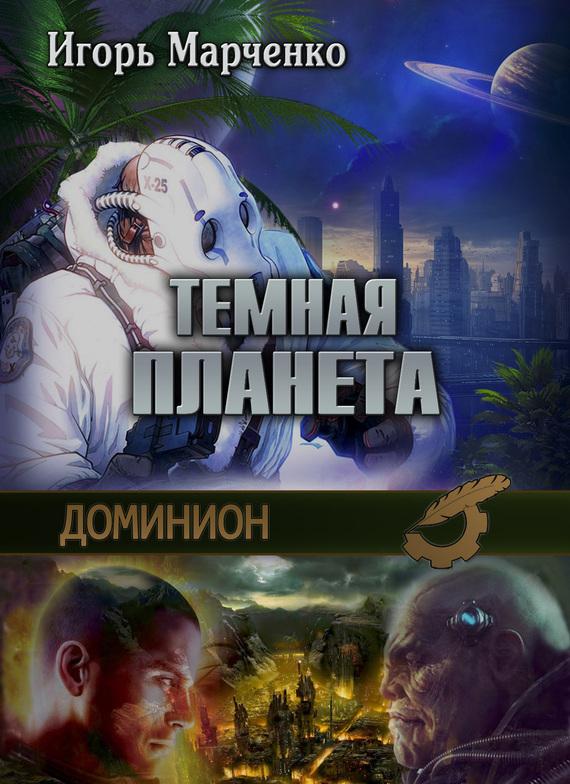 Книга двенадцатая планета скачать