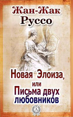Обложка книги Новая Элоиза, или Письма двух любовников