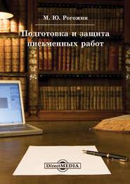 Диссертации книги и аудиокниги скачать слушать или читать  Подготовка и защита письменных работ