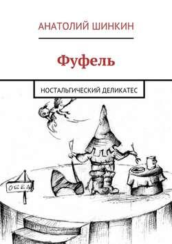 Электронная книга «Фуфель»