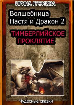 fb2 Волшебница Настя иДракон3. Настя ичиновник