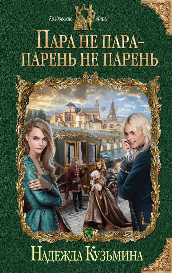 Надежда кузьмина книги