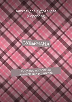 Александра Кудрявцева (Коробова) - СуперМама