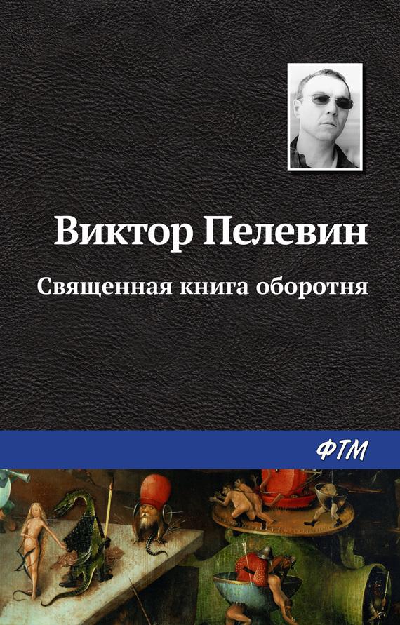 Скачать бесплатно книгу пелевина священная книга пелевина