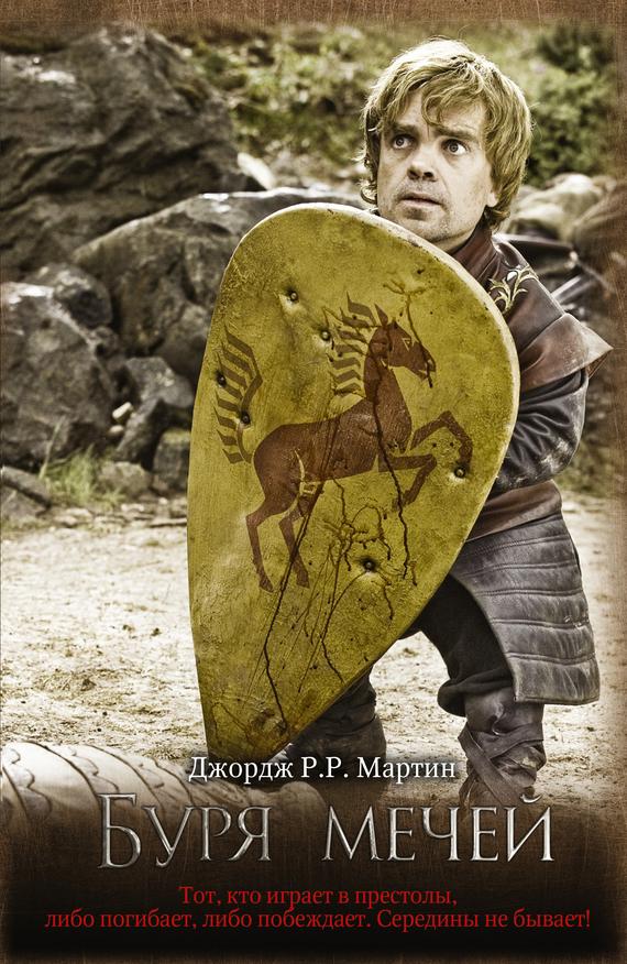Битва королей книга 1 fb2 скачать