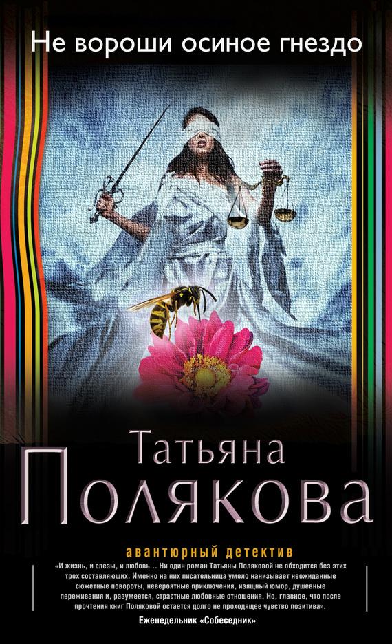 Татьяна полякова книги fb2 скачать