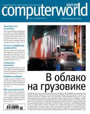 Журнал Computerworld Россия №04/2016