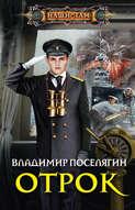 Электронная книга «Отрок» – Владимир Поселягин
