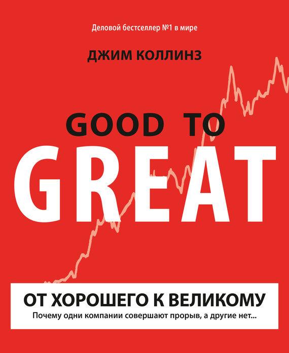 От хорошего к великому скачать все книги