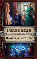 Вонсович я ненавижу магические академии скачать бесплатно fb2