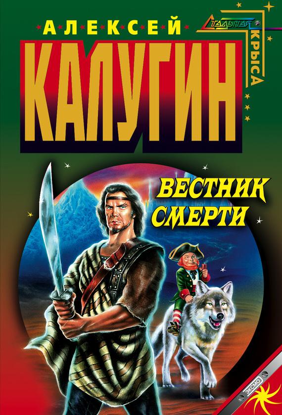 Борисов алексей книги скачать бесплатно