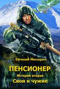 Аудиокнига «Пенсионер. История вторая. Свои и чужие» – Евгений Мисюрин