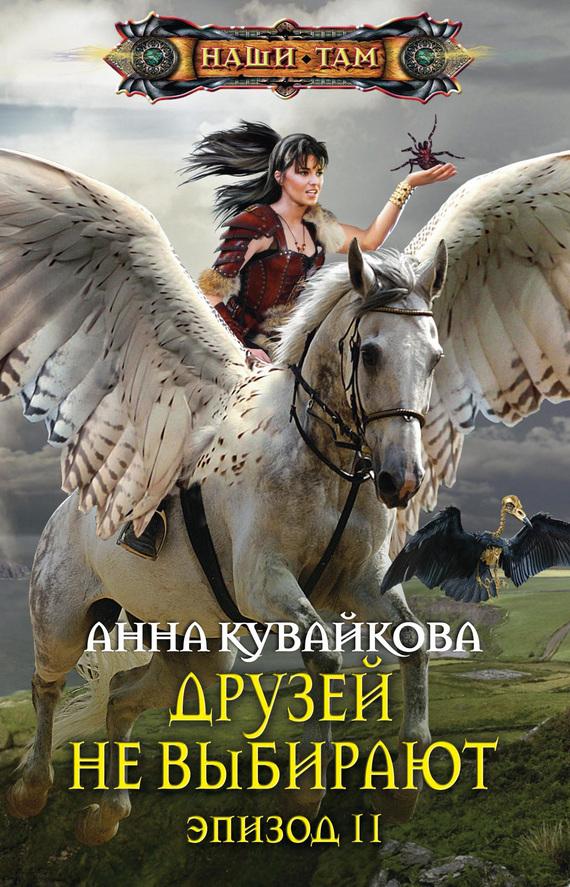 Анна кувайкова друзей не выбирают эпизод 3 читать онлайн полностью