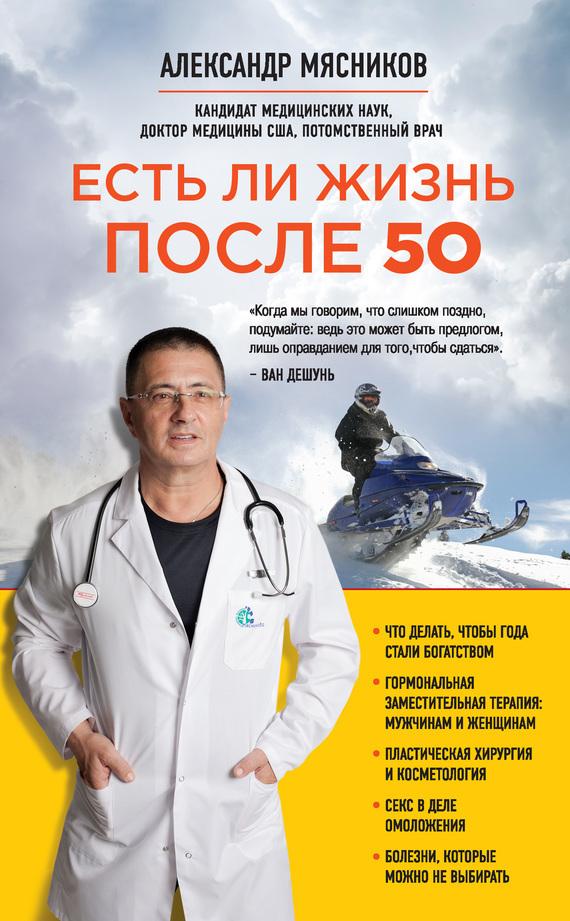 A мясников русская рулетка читать онлайн игровые автоматы онлайн остров сокровищь
