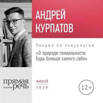 Андрей курпатов про секс онлайн