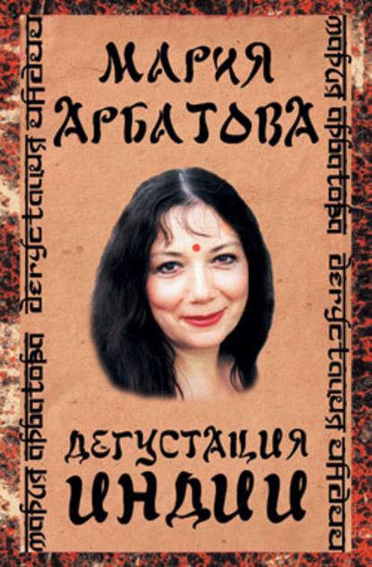 «Дегустация Индии» Мария Арбатова