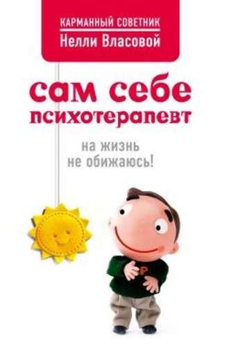 ему серия книг сам себе психолог читать себе: Москва