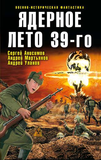 Скачать книгу Ядерное лето 39-го (сборник)