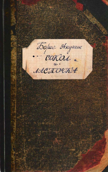 последовательность книг про фандорина читать