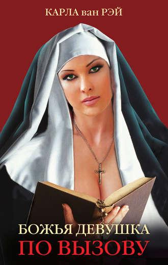 Скачать фото эротические монастыря бесплатно и смс фото 127-210