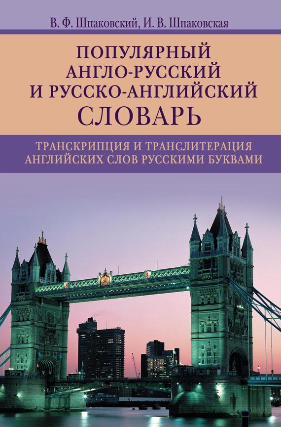 fb2 английские слова как на русском