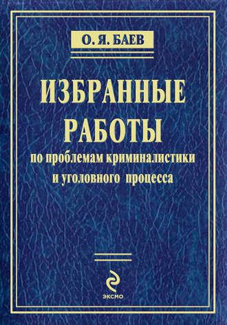 Обложка книги Избранные работы по проблемам криминалистики и уголовного процесса (сборник)