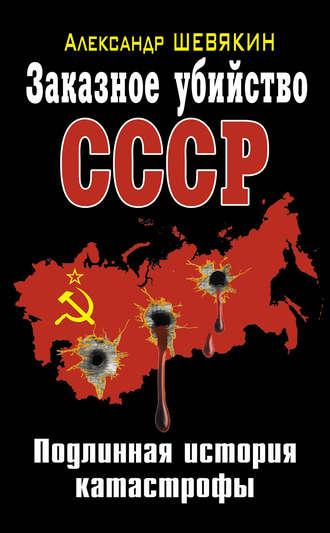 Обложка книги Заказное убийство СССР. Подлинная история катастрофы