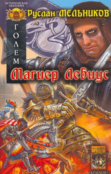 Магиер Лебиус
