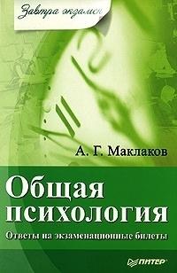 Обложка учебник общая психология маклаков