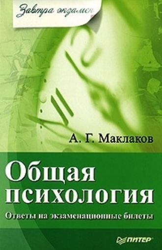 Читать онлайн общая психология маклаков fb2