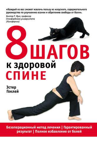 8 шагов к здоровой спине эстер гоклей читать онлайн