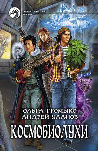 Скачать книгу Космобиолухи