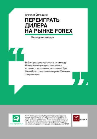 Как переиграть дилера на рынке forex торговая система бинарные опционы 60 секунд