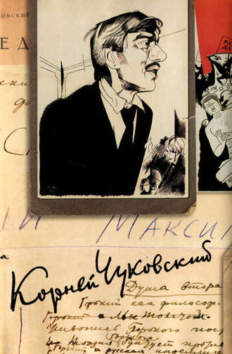 Книга К.Чуковский. Футуристы